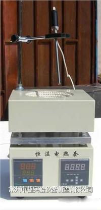 調溫電熱套 HDM-1000