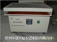 ZD-4A調速多用振蕩器 ZD-4A