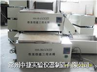 数显三用恒温水箱 HH-600B