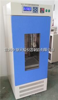 恒温恒湿振荡培养箱   HSZD-250B