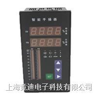 JD-XDFD智能手操器 JD-XDFD
