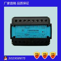 JD194-BS4P型三相有功功率变送器/电量变送器