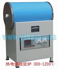 热电偶检定炉 WJL-2000