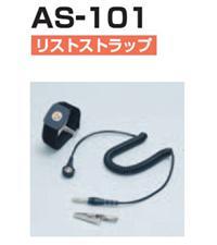 AS-101拆消静电手带