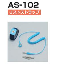 AS-102防静电手带
