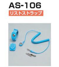 AS-106拆消静电手带