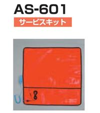 AS-601静电配件 AS-601