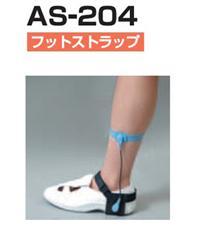 AS-204防静电脚带
