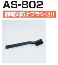 AS-802防静电刷 AS-802