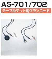 AS-701/702防静电线 AS-701/702