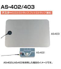 AS-403 AS-403