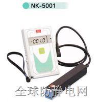 KASUGA 静电测试仪NK-5001