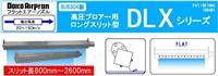大浩研热DAICO DX系列条形喷嘴DX-100