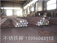 戴南馬氏體不鏽鐵棒生產供應 常規