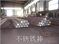 戴南不鏽鐵棒0cr13-4cr13生產供應