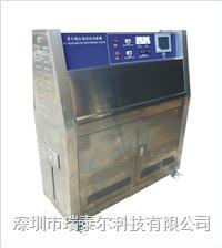 紫外线老化试验箱 RTE-QUV01
