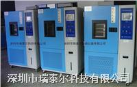 深圳高低温交变试验箱|高低温恒温试验机 RTE-GDW100