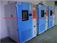 福建高低温试验 RTE-GDW80