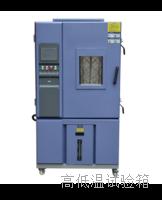高低温试验箱_快速温度变化试验机 RTE-高低温试验箱