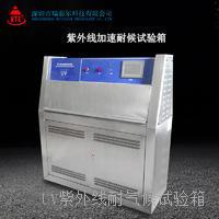 UV紫外线耐气候试验箱_光照加速老化测试机 RTE-UV紫外线耐气候试验箱
