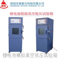 锂电池模拟高空低压试验箱_真空高低压测试机 RTE-锂电池模拟高空低压试验箱