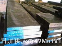 Cr12Mo1V1国产模具钢