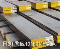 10Ni3MnCuAl塑料模具钢