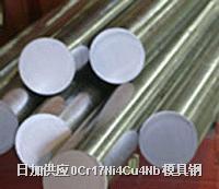 0Cr17Ni4Cu4Nb国产不锈钢