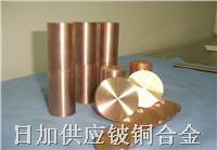 鈹銅合金 C17200