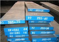 D2--韧性高耐磨冷作模具钢