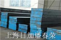 模具鋼12種運用舉例/出售模具鋼 模具鋼