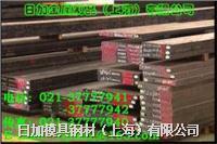日本QR090高溫熱作鋼 QR090