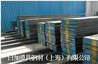 日加GPM50模具鋼材料 GPM50