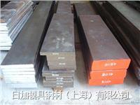 韓國(HJ)HP4A塑料模具鋼材料 板材/圓棒