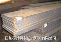 6Cr3VSi模具鋼材料 板材/圓棒