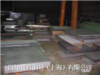 AFC-77(1Cr14Co13Mo5V)不銹鋼材料 圓棒/板材