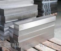 4Cr13國產不銹模具鋼 4Cr13模具鋼