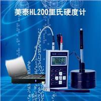 HL200里氏硬度計HL200 HL200