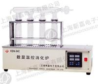 KDN-04C數顯消化爐 KDN-04C