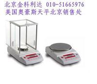 CP213美國奧豪斯電子精密天平210g/1mg(0.001g) CP213