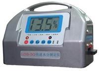 LDS-5G快速水分測定儀糧食水分儀 LDS-5G