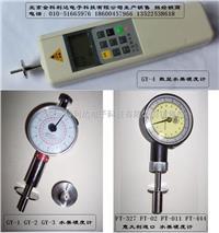 果實硬度計數顯水果硬度計指針果實硬度計果品硬度計進口國產 GY-4 GY-3 GY-2 GY-1