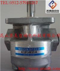 日本(NIHON SPEED)K1P齒輪泵,K1P3R11A齒輪泵,K1P3L11A油泵,K1P3RV11A泵 K1P3R11A,K1P3L11A,K1P3RV11A,K1P10R11A,K1P10L11A,K1