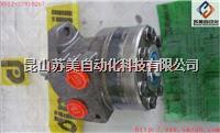 MGL液壓馬達,MGL250液壓馬達, MGL300液壓馬達,MGL400液壓馬達 MGL100,MGL125,MGL160,MGL200,MGL250,MGL300,MGL400