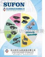 臺灣SUFON泵,SUFON油泵,SUFON液壓泵,SUFON葉片泵,SUFON電機 SUFON油泵電機,SUFON PUMP,SUFON