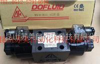 臺灣DOFLUID電磁閥,東峰液壓閥,DOFLUID閥 全系列