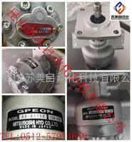 MITSUBOSHI齿轮泵/GPEON油泵A8-A10R,A8-A20R,A8-A30R,A8-A40R,A8-A52R A8-A60R,A8-A75R,A8-A88R,A8-A100R,A8-A115R,HPS3060.
