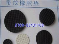 廣東網紋橡皮膠墊,白色網紋橡膠墊,橡膠腳墊