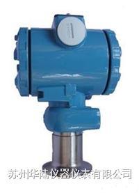 2088衛生型壓力變送器 HL2088WS