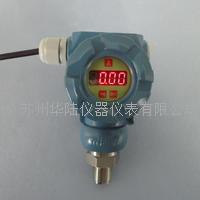 2088壓力變送器 HL2088
